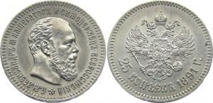 25 копеек 1891 года -