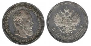 25 копеек 1892 года