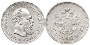 25 копеек 1893 года