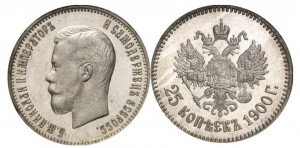 25 копеек 1900 года