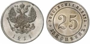 25 копеек 1911 года - Медно-никель