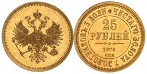 25 рублей 1876 года - В память 30-летия Великого Князя Владимира Александровича. Золото