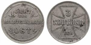 3 копейки 1916 года - Железо