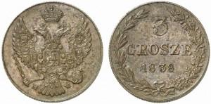 3 гроша 1838 года