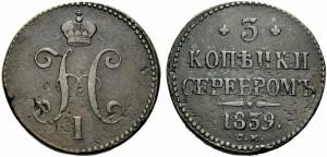 3 копейки 1839 года