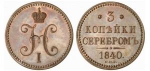 3 копейки 1840 года - НОВОДЕЛ. Медь