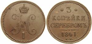 3 копейки 1841 года