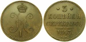 3 копейки 1843 года -