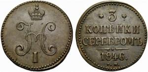 3 копейки 1846 года -