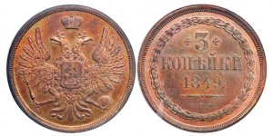 3 копейки 1849 года - Медь