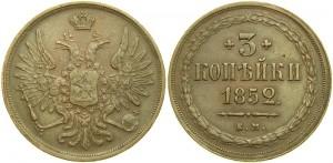3 копейки 1852 года