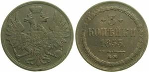 3 копейки 1853 года