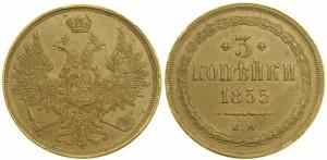 3 копейки 1855 года