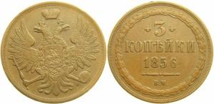 3 копейки 1856 года -