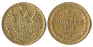 3 копейки 1858 года