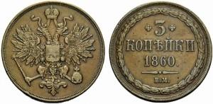 3 копейки 1860 года - Тип орла