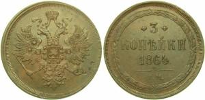 3 копейки 1864 года