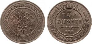 3 копейки 1869 года