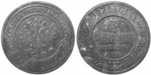 3 копейки 1871 года