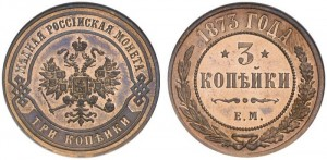 3 копейки 1873 года