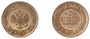 3 копейки 1875 года