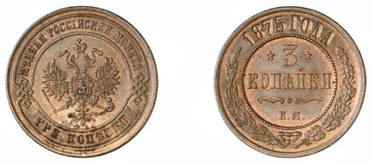3 копейки 1862 года цена георадар металлоискатель