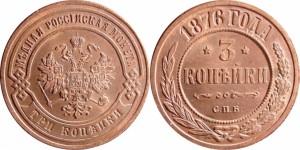 3 копейки 1876 года -