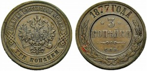 3 копейки 1877 года
