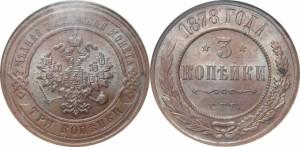 3 копейки 1878 года -