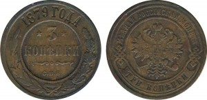 3 копейки 1879 года -