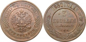 3 копейки 1880 года