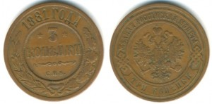 3 копейки 1881 года