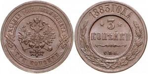 3 копейки 1883 года -