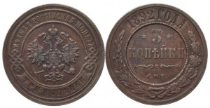 3 копейки 1892 года