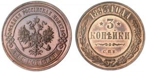 3 копейки 1893 года
