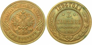 3 копейки 1894 года -