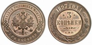 3 копейки 1897 года