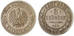 3 копейки 1898 года - Берлинские. Медь