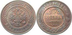 3 копейки 1899 года -