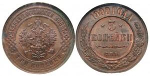 3 копейки 1900 года