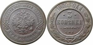 3 копейки 1901 года -
