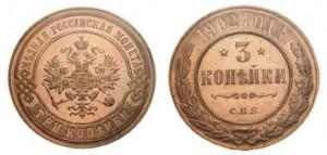 3 копейки 1902 года