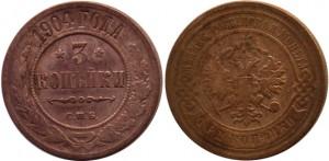 3 копейки 1904 года -