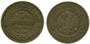 3 копейки 1905 года -