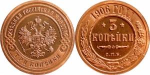3 копейки 1906 года -