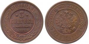 3 копейки 1908 года