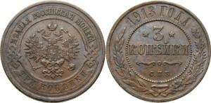 3 копейки 1913 года -