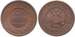 3 копейки 1915 года -