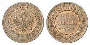 3 копейки 1916 года -