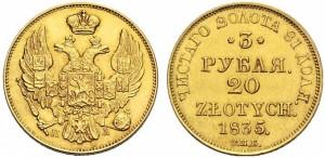 3 рубля — 20 злотых 1835 года - Золото